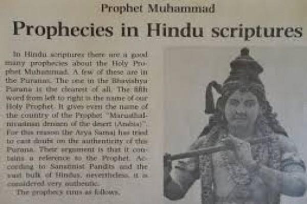 Kenabian Muhammad SAW Telah Diramalkan dalam Kitab Weda?